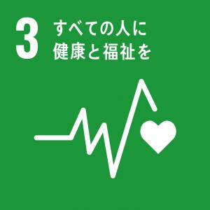 3:全ての人に健康と福祉を