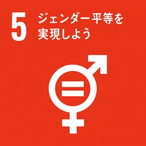 5:ジェンダー平等を実現しよう