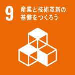 9:産業と技術革新の基盤をつくろう