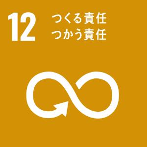 12:つくる責任 つかう責任